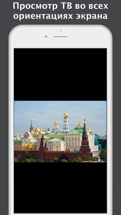 Russian TV - русское ТВ онлайн Screenshot on iOS