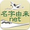 名字由来net 〜全国都道府県ランキングや...