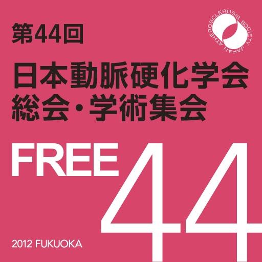 第44回日本動脈硬化学会学術集会 Myスケジュール 会員版 iOS App