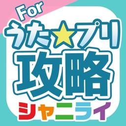 《うたプリ》シャニライ 攻略アプリ for うたのプリンスさまShininglive