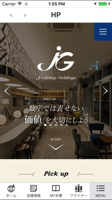 jgroup appのスクリーンショット1