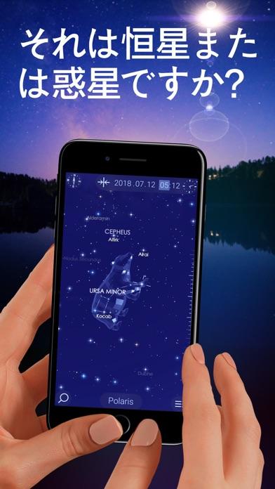 Star Walk 2 Ads+: 星座表 AR screenshot1