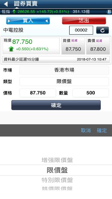 Sang Woo (Kirin) Securities屏幕截图1