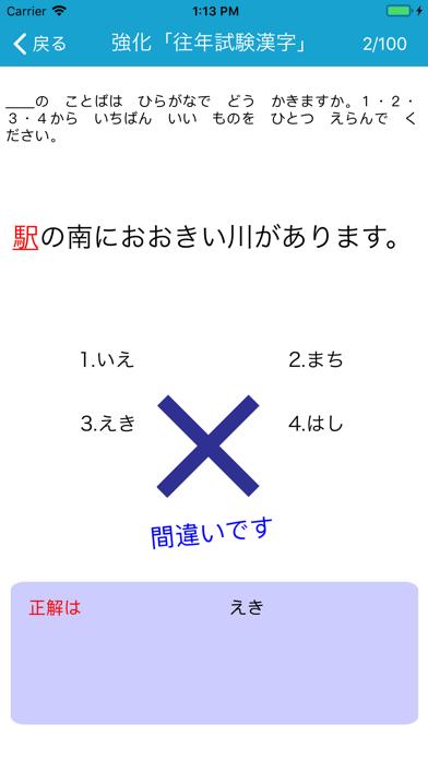 N5漢字読みのおすすめ画像10