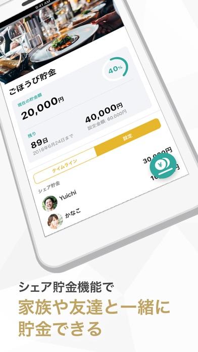 貯金アプリfinbee-目標を決めて誰でも簡単にお金が貯まるスクリーンショット5