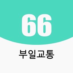 부일교통66