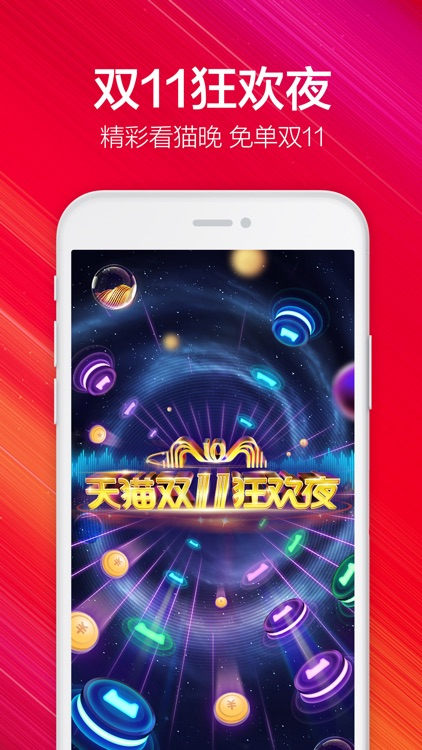 taobao - Shopping screenshot-4
