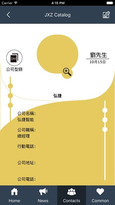 跨交會吉祥組-社團通訊錄屏幕截圖4