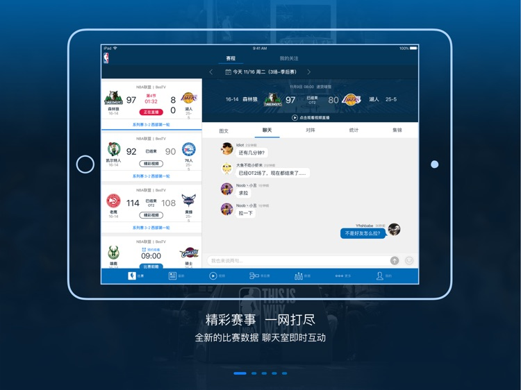 NBA APP HD(NBA中国官方应用) screenshot-0