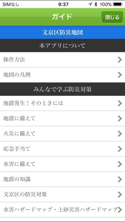 文京区防災地図 screenshot-4