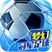 梦幻冠军足球-全球同服、和世界玩家对战