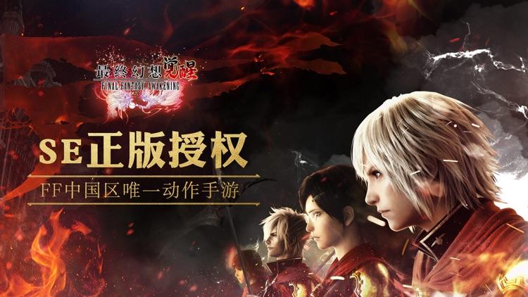 最终幻想:觉醒-角色扮演类动作手游 screenshot-0