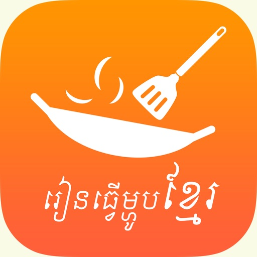 Khmer Food Cooking iOS App