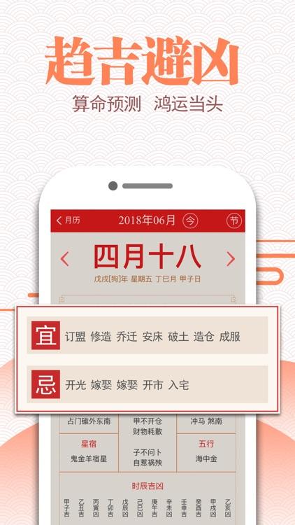 万年历专家-老黄历、农历日期随时看 screenshot-3