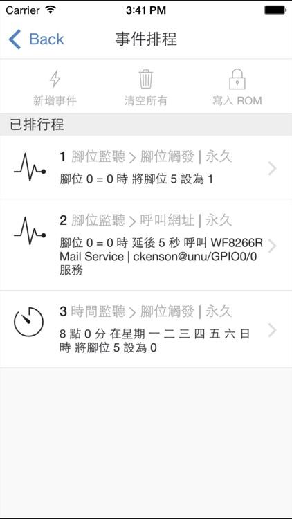 WF8266R 物聯雲 screenshot-3