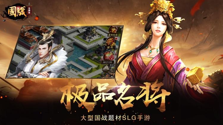 国战三国志-三国战争策略手游 screenshot-4
