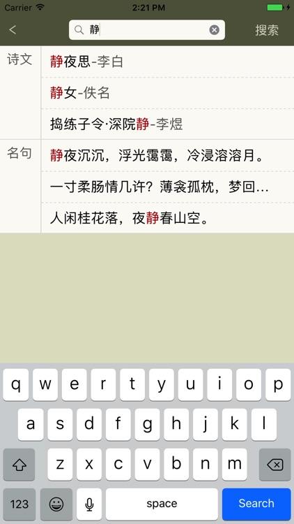 古诗文网 screenshot-1