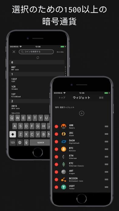 暗号通貨 相場 チャート ウィジェット価格 screenshot1