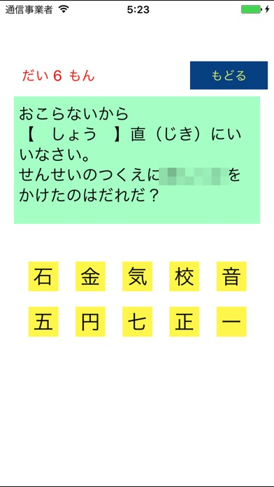 どんどん覚える 漢字ドリル 小学1年生レベルスクリーンショット3
