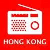 电台 HK - 香港娛樂電台