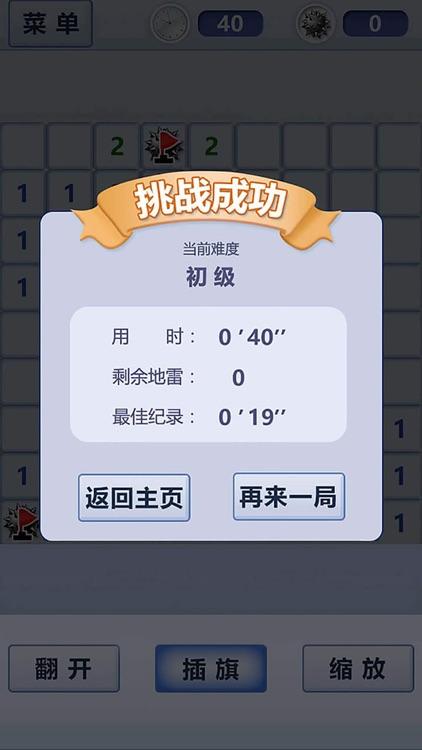 扫雷 - 单机手机小游戏扫地雷对战 screenshot-3