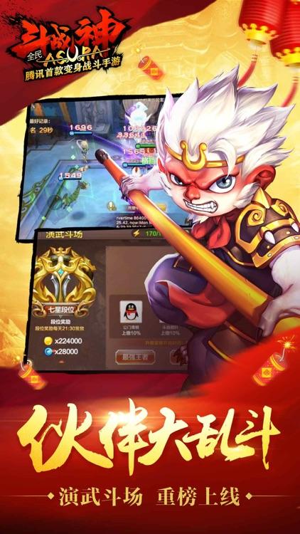 全民斗战神 screenshot-4