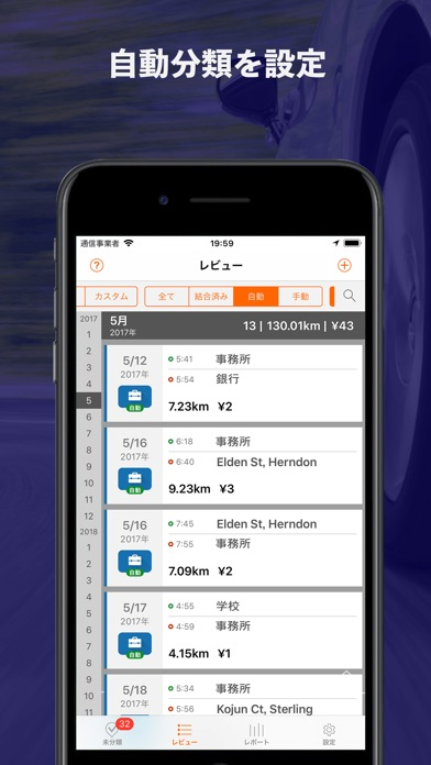auto mileage tracker log iphoneアプリ applion