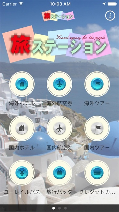 旅ステーションのスクリーンショット1
