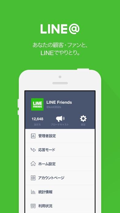 LINE@,無料通話アプリ