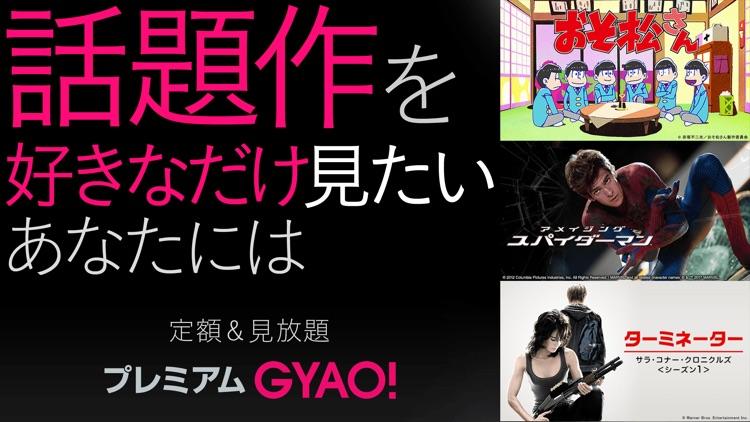 GYAO! screenshot-3