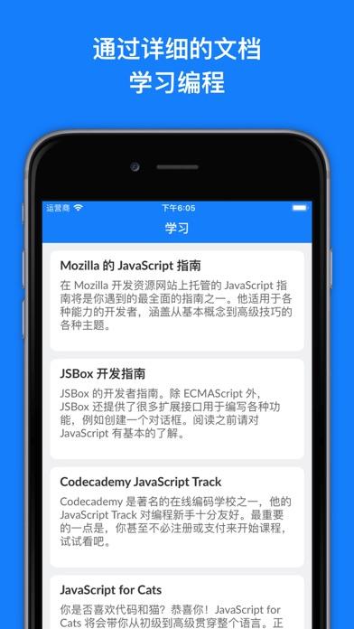 JSBox - 创造你自己的工具