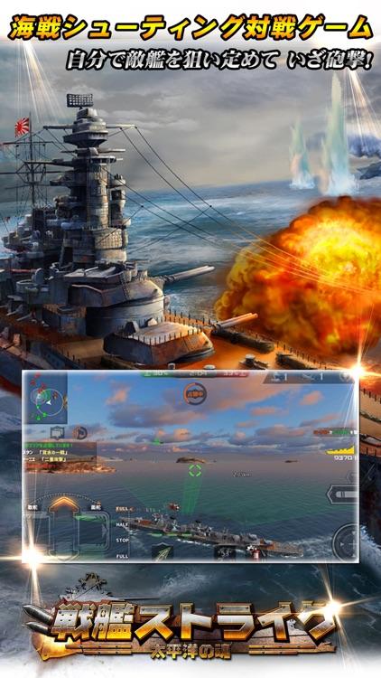 戦艦ストライク screenshot-0