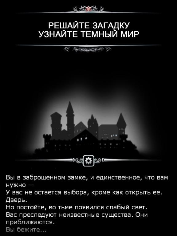 подземелье (Dungeon Survivor) для iPad