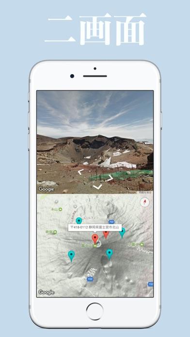 八式世界地図決定版 - We Maps screenshot1