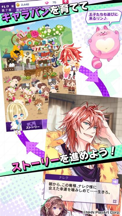 DAME×PRINCE -ダメ王子たちとのドタバタ恋愛ADV screenshot-3