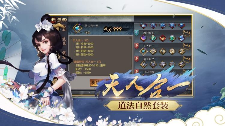 三少爷的剑-武侠经典 仗剑问情 screenshot-5
