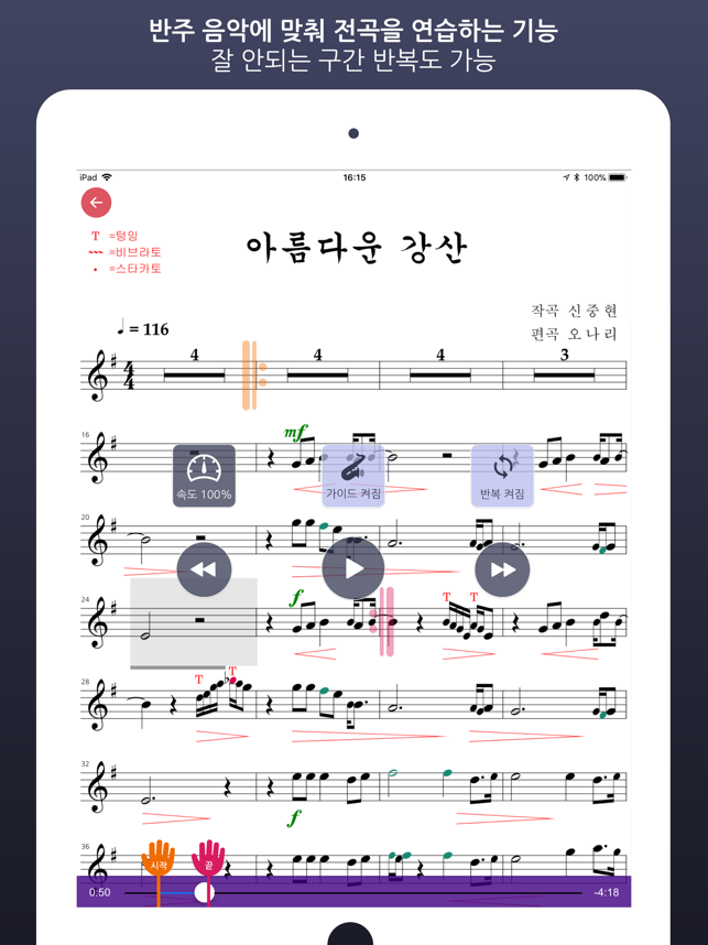 Saxophone Song Master on the App Store