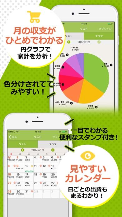 家計簿 おカネレコ - 簡単 人気の400万人が使う家計簿 ScreenShot3