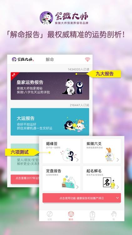Ziwei Master-Astrology Horoscope