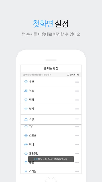 다음 - Daum screenshot-4