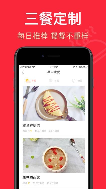 香哈菜谱-小白下厨房必备美食烹饪助手 screenshot-4