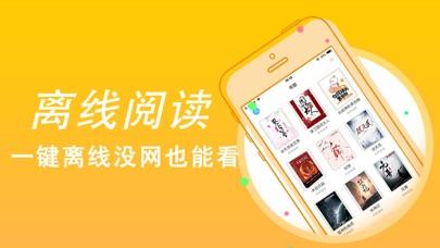 笔趣阁-全本海量小说大全阅读器 screenshot two