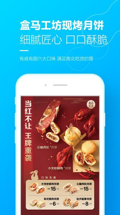 盒马-鲜美生活 screenshot-0