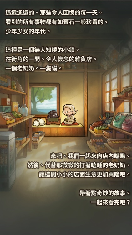 讓感動恆久不斷的養成遊戲「昭和雜貨店物語3」 screenshot-5