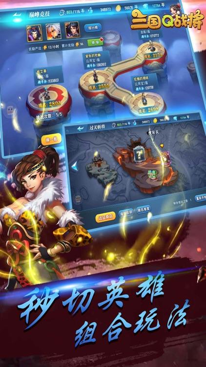 三国Q战将-群英萌动卡牌手游