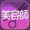 美容師試験対策 - iPhoneアプリ