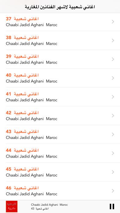 Aghani Cha3biya Maghribiyaلقطة شاشة2