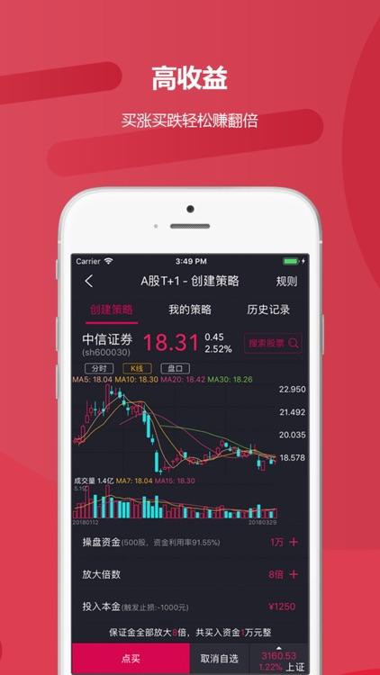 君心证券-炒股、股票 screenshot-4