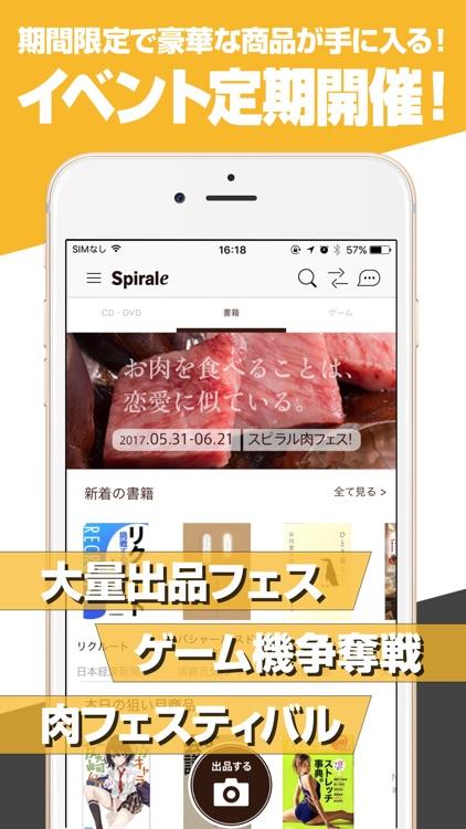 フリマと違う「スピラル」シェアエコ物々交換アプリ screenshot-4