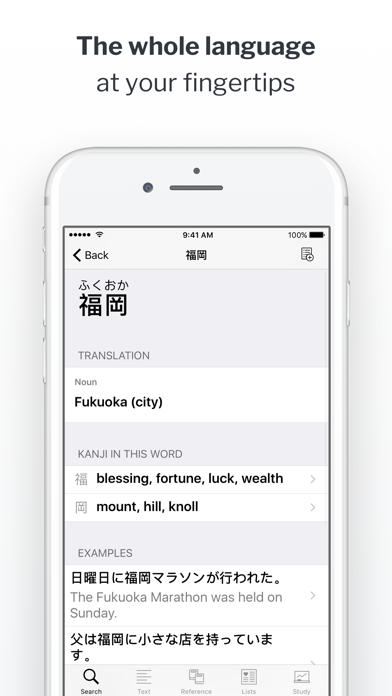 Japanese screenshot one